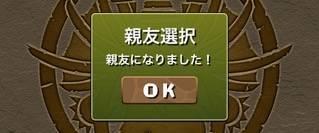 親友選択の画面