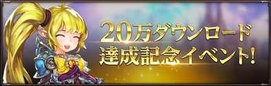 20万ダウンロード達成記念イベントバナー