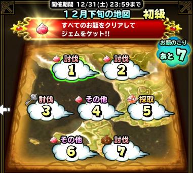 12月下旬の地図(初級)の画像