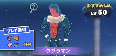 ぷにぷにのクジラマン