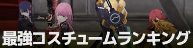 ガルトラの最強コスチュームランキングのバナー画像