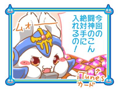 星ドラ漫画(33)