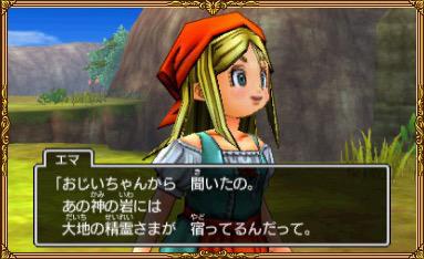 ドラクエ11のエマ(3DS版)
