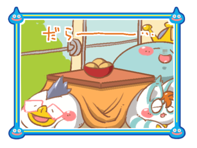 星ドラ漫画(36)