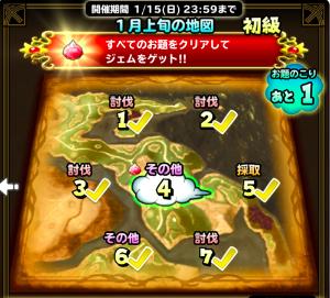 1月上旬の地図(初級)