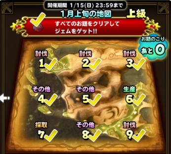 1月上旬の地図(上級)