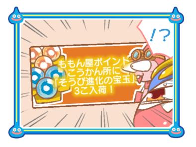 星ドラ漫画(37)