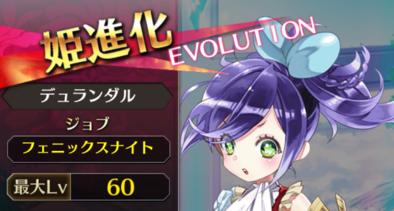 姫進化の画像