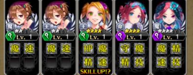 姫統合の効果画像3
