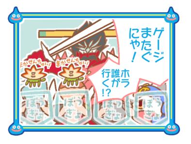 星ドラ漫画(39)