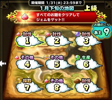1月下旬の地図(上級)の画像