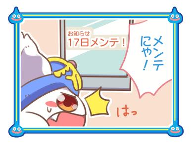 星ドラ漫画(40)