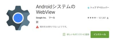WebViewの画像