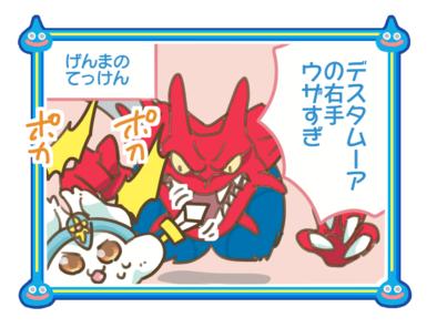 星ドラ漫画(41)