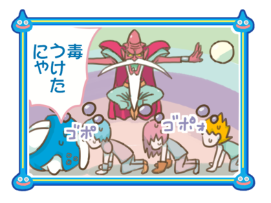星ドラ漫画(42)