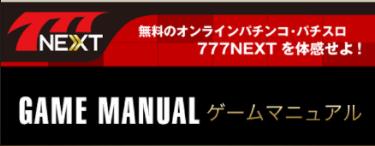 777NEXTの画像