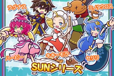 SUN(ぷよぷよSUN)