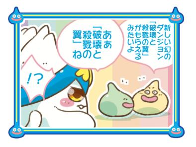 星ドラ漫画(43)