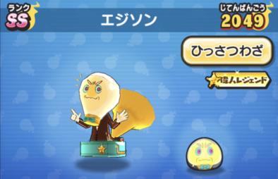 ぷにぷにのエジソン