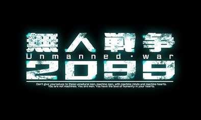 無人戦争2099