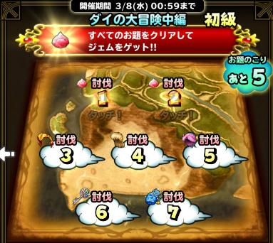 ダイの大冒険中編(初級)の地図の画像