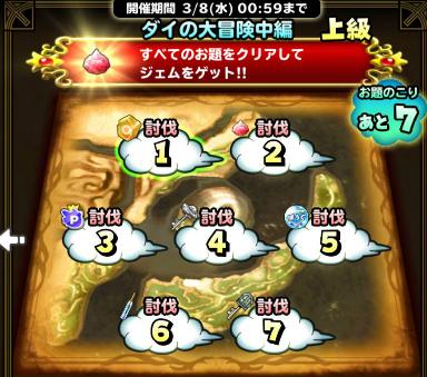ダイの大冒険中編(上級)の地図の画像