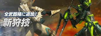 14武器種の新狩技のバナー