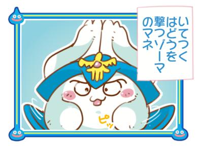 星ドラ漫画(47)