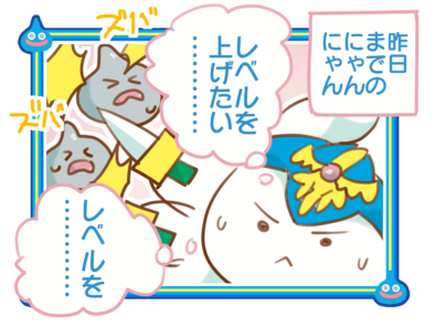 星ドラ漫画(48)