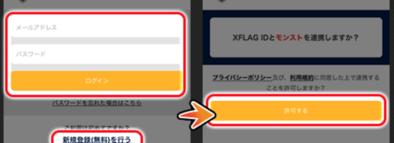 XFLAG IDにログインする