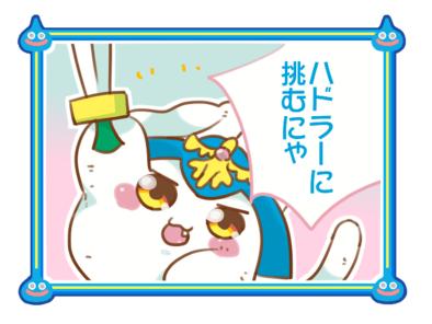 星ドラ漫画(49)