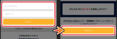 XFLAG IDでログインする