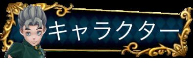 ジョジョDRキャラクター画像