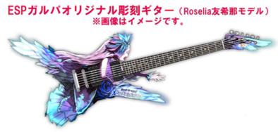 ESPガルパオリジナル彫刻ギター(Roselia友希那モデル)