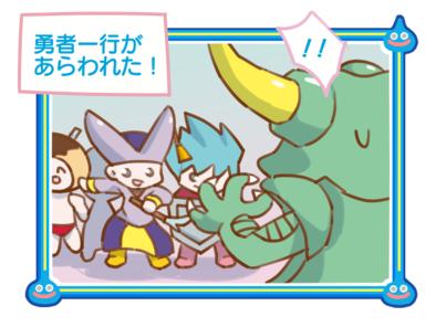 星ドラ漫画(50)