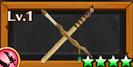100ポロンの棒