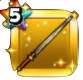 星皇剣のアイコン
