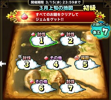[3月上旬の地図(初級)の画像