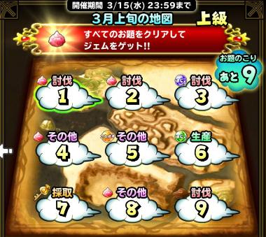 3月上旬の地図(上級)の画像