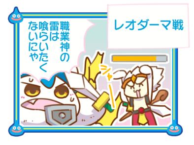 星ドラ漫画(51)