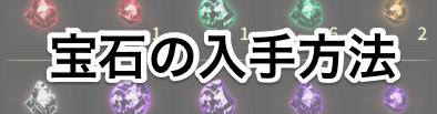 宝石の入手方法