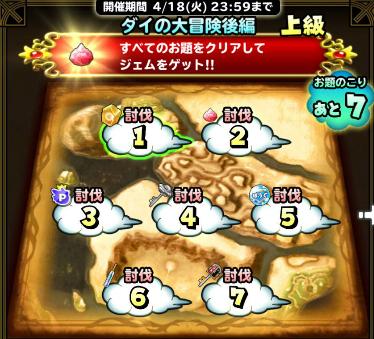 ダイの大冒険後編(上級)の地図の画像