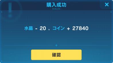 コイン購入の通常画面