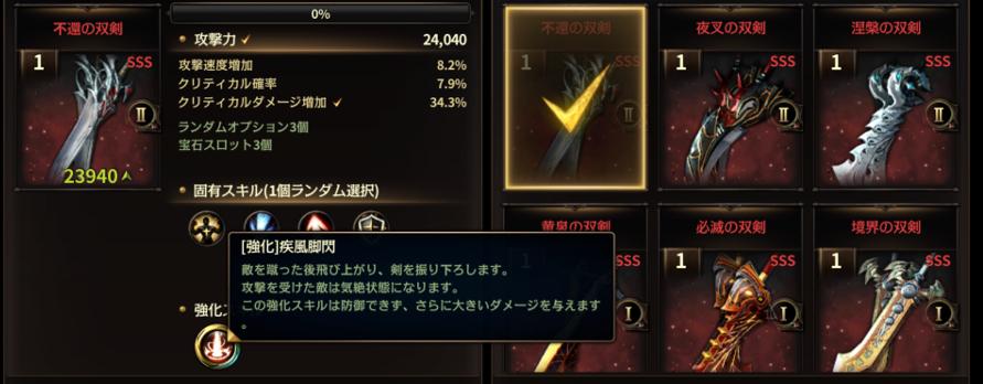 シーズンⅡ武器