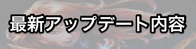 3/14(火)アップデート内容