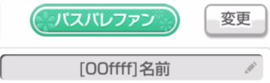 名前の変更画面