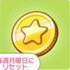 コイン×100000