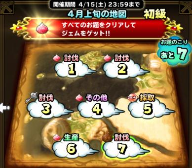 [4月上旬の地図(初級)の画像