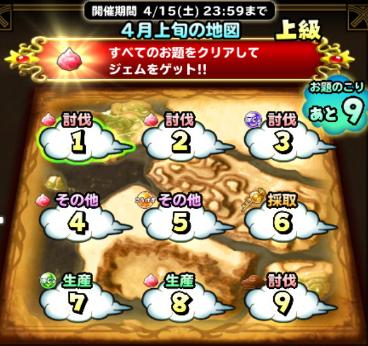 4月上旬の地図(上級)の画像