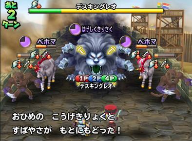 デスキングレオ(伝説級)戦